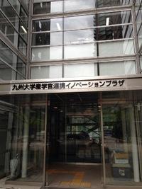 事務所移転(百道編)