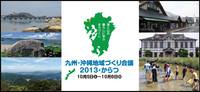 九州・沖縄地域づくり会議in唐津 2013