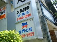 沖縄③パワーストーン&パワースポット&パワーフード。