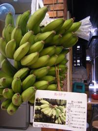 沖縄②島の野菜とくだもの。