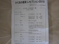 ふくおか経済レセプション2010!!