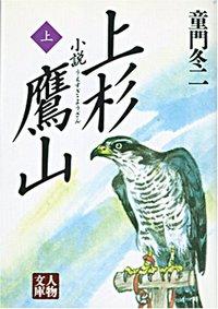 『小説 上杉鷹山 童門冬二