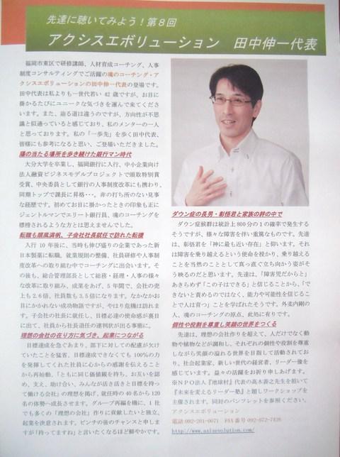 アクシスエボリューション 田中伸一 ニュースレター