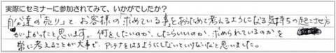 福岡 コーチング マーケティング 業績アップ コミュニケーション セミナー
