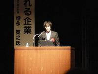 「宇宙一愛される経営」増永寛之社長の講演