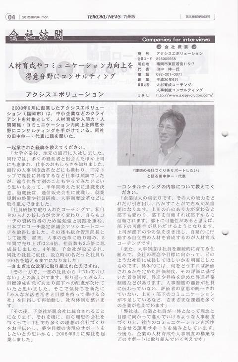 帝国データバンク 帝国ニュース 九州版 会社訪問 人材育成 コミュニケーション力向上 コンサルティング