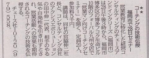 西日本新聞 営業マン向けコーチングセミナーのお知らせ