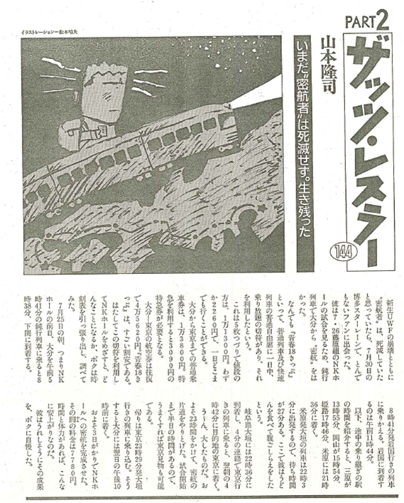 田中伸一 週刊プロレス