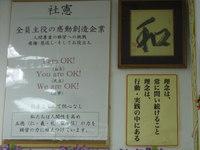 沖縄教育出版様の朝礼に参加してきました
