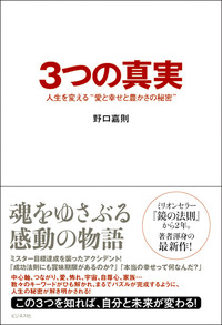 野口嘉則さんの著書「3つの真実」