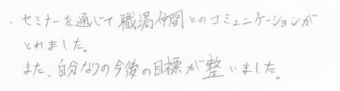 福岡 理想の社員像を考えるセミナー
