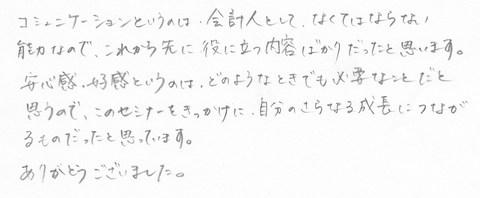 福岡 TKC 実践型 コーチング セミナー 研修