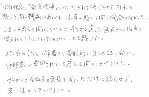 福岡 セミナー 研修 講師 理念 リックサポート