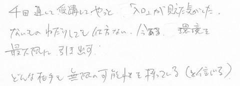 福岡 リーダー 実践型 コーチング セミナー 研修