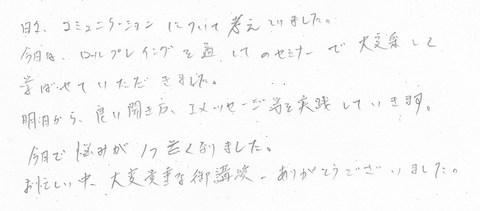 福岡 コーチング コミュニケーション 人間関係 セミナー 研修 講師