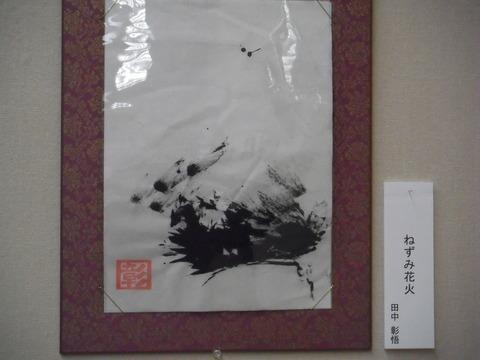 福岡コアサイドアート美術展 福岡市障がい者 障がい児美術展 書道教室