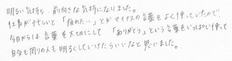 福岡 セミナー 研修 理想の社員 人間力 コミュニケーション力