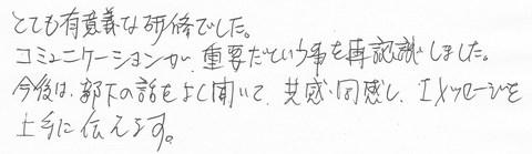 福岡 管理職 リーダー コーチング 研修 セミナー 講師