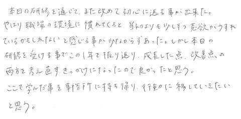 福岡 新入社員 フォローアップ セミナー 研修 講師