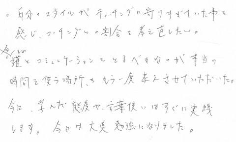 福岡 営業マン向け コーチング コミュニケーション セミナー 研修