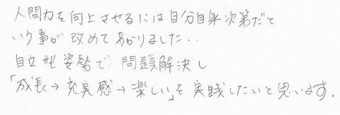 人間力 コミュニケーション力 コーチング セミナー 研修 福岡