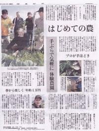 読売新聞に掲載されました。『農業体験農園』