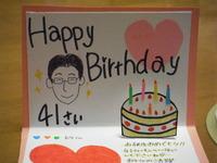 誕生日ありがとうございます!