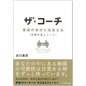 ザ・コーチ 最高の自分に出会える『目標の達人ノート』 谷口貴彦 コーチ