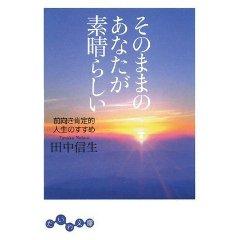 田中信生 そのままのあなたが素晴らしい