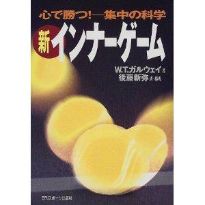 W・ティモシー・ガルウェイ 新インナーゲーム
