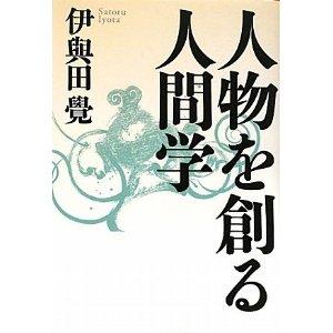 中国古典 伊與田覺 人物を創る人間学