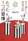 福島正伸先生の『リーダーになる人のたった1つの習慣』
