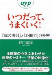 野口嘉則さんのDVDブック「いつだって、うまくいく!」
