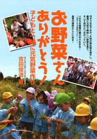 野菜さん ありがとう!子どもと一緒に元気野菜作り 吉田俊道 NPO法人大地といのちの会
