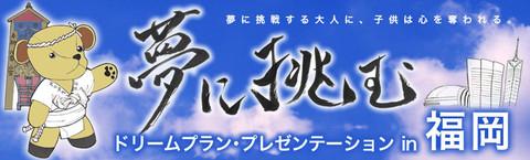 ドリームプラン・プレゼンテーション2011in福岡 ドリプラ 福岡