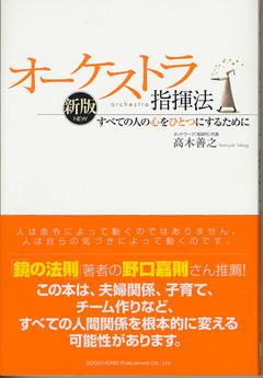 高木善之 新版オーケストラ指揮法~すべての人の心をひとつにするために~