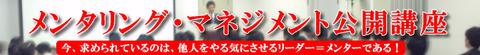 福島正伸 講座 <br /> メンタリング・メネジメント公開講座 in 福岡