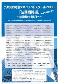 九州知的財産マネジメントスクール2008