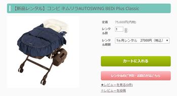 コンビ ネムリラAUTOSWING BEDi Plus Classic