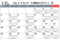 3月✿東京オープンクラスご案内