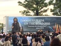 浜田省吾ライブ
