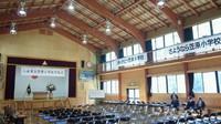 笠原小学校閉校式