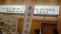 福岡の逸品商談会