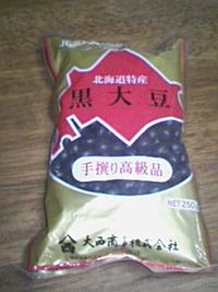 黒豆ダイエット。