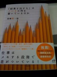 美崎さんの本を買っちゃいました。