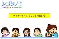 8/30(日)「ブログブランディング相談会」開催しました。