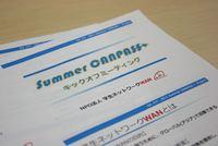 Summer CANPASS→キックオフMTG!!