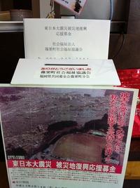 東日本大震災被災者支援企画!