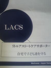 リトルアスリートケアサポーター( LACS)講座