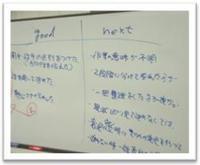 <戦略>マネージャー育成コース最終回